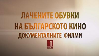 Лачените обувки на българското кино-документалните филми