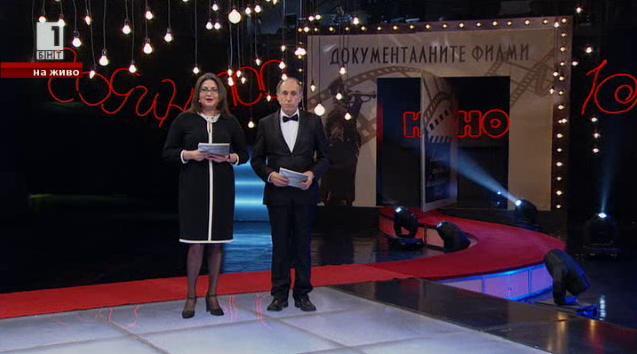 Финалът на Лачените обувки на българското кино – документалните филми