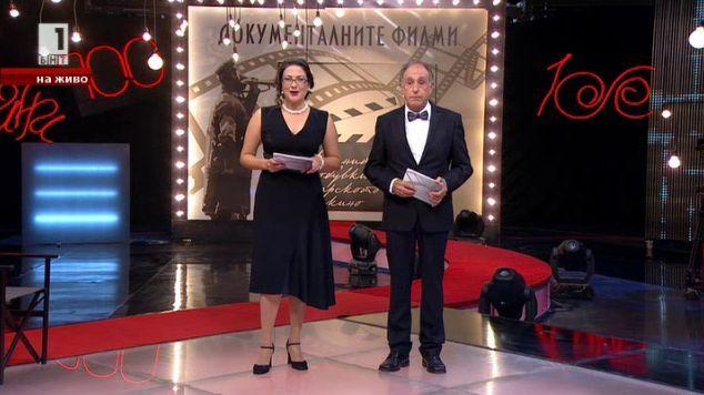 Лачените обувки на българското кино – документалните филми. Първа вечер