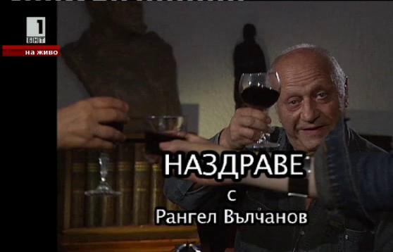 Наздраве с Рангел Вълчанов