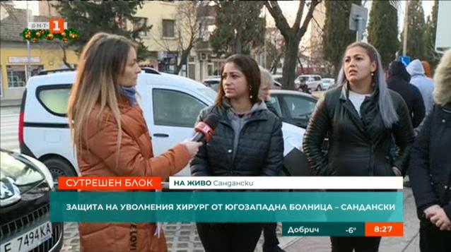 Продължават протестите в защита на уволнения хирург
