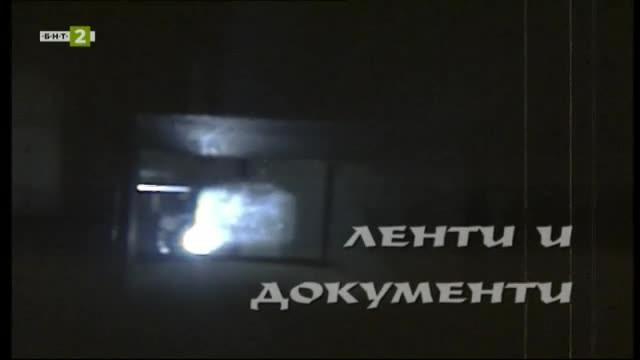 Ленти и документи: Х.Илиев - Чарли и Г.Стоев - Джеки