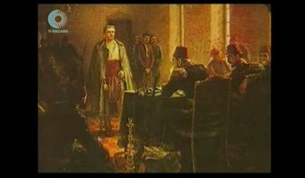 Левски пред съда на Портата и на историята