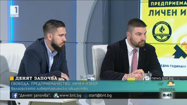 Свобода, предприемачество, личен избор. Либертарианска конференция в България