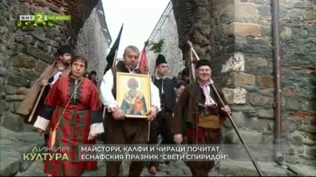 Свети Спиридон - празникът на еснафите