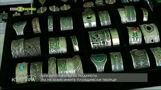 Кризисен фонд за подкрепа на независимите пловдиски творци