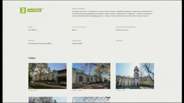 Създадоха регистър на варненското недвижимо културно наследство