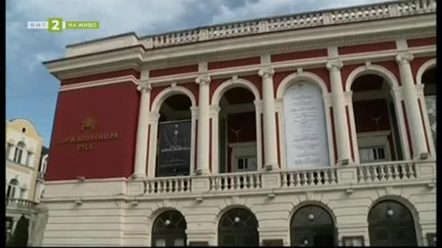 Държавната опера в Русе след двумесечното спиране на работата й