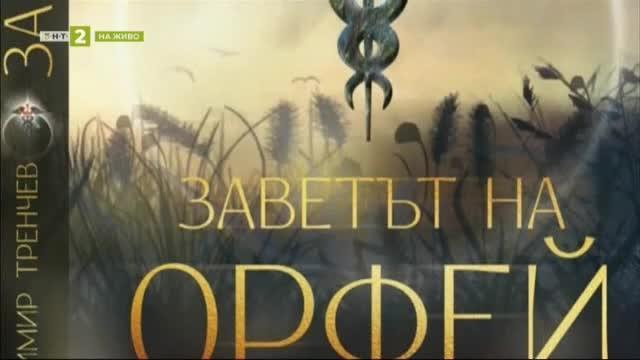 Новият прочит на древните митове: романът Заветът на Орфей