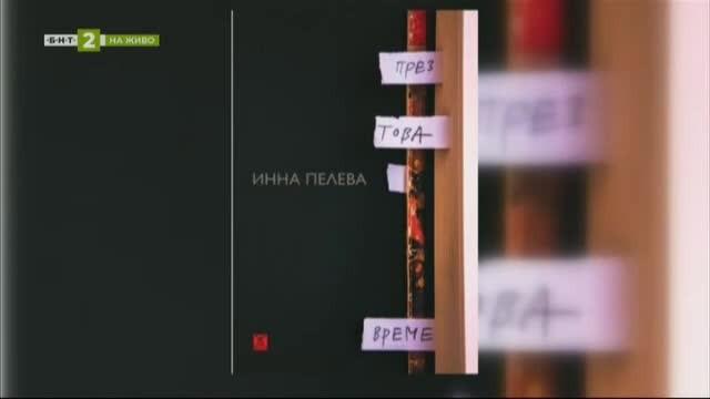 """Професор Инна Пелева и новата й книга """"През това време"""