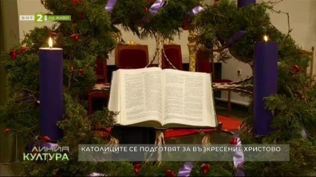 Подготовката на католиците за посрещането на Възкресение Христово