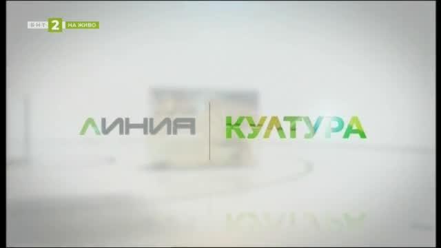 Линия култура - 20.11.2019г.