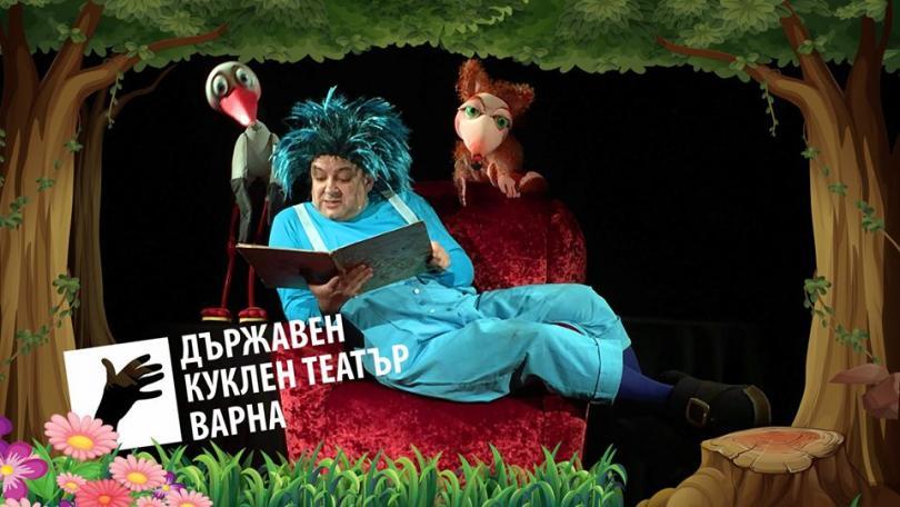 Приказка за теб: Лисицата и щъркелът