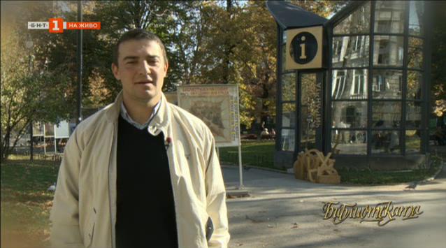 Литературни разходки с Александър Шпатов
