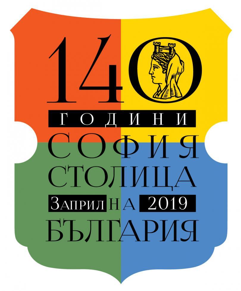 БНТ отбелязва 140-ата годишнина от обявяването на София за столица на България