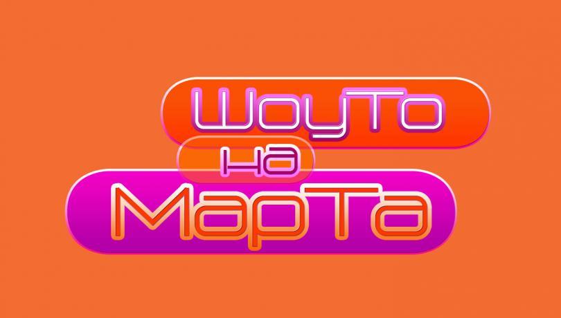 снимка 1 Шоуто на Марта