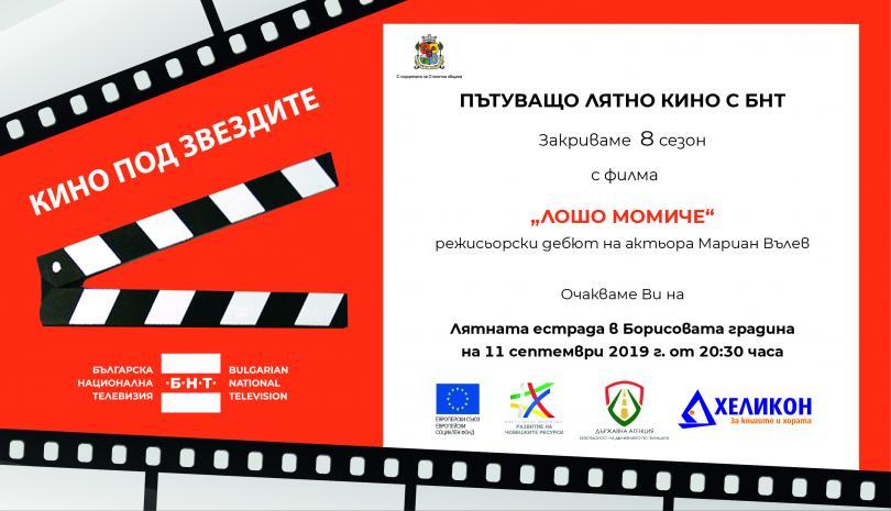 Финална прожекция на Пътуващо лятно кино с БНТ 2019