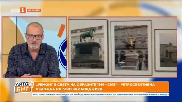 Ремонт в света на образите 1991 - 2019 - рестроспектива на Лъчезар Бояджиев