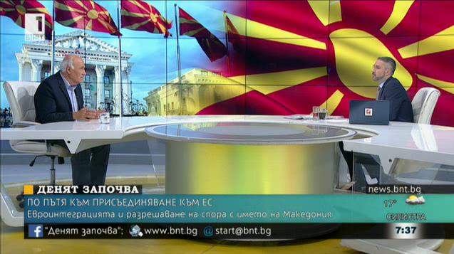 Костадин Филипов: Пътят на Македония към ЕС и НАТО продължава да бъде трънлив