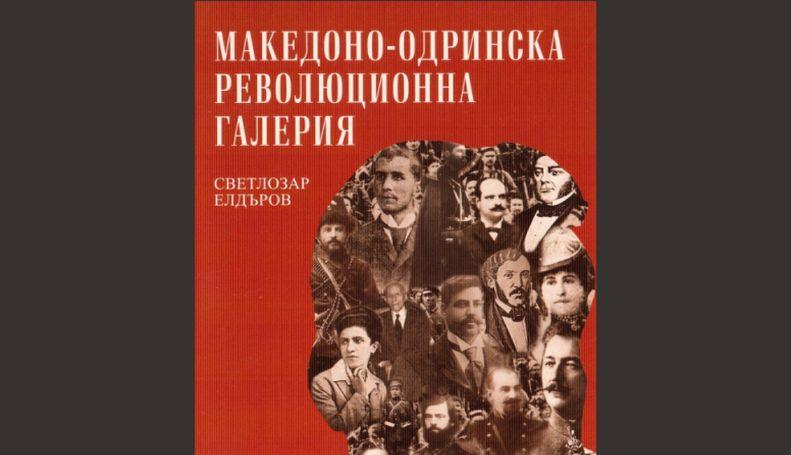 Македоно-одринска революционна галерия