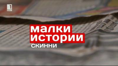 Малки истории - 4 декември 2013: Историята на Динко Иванов - Скини