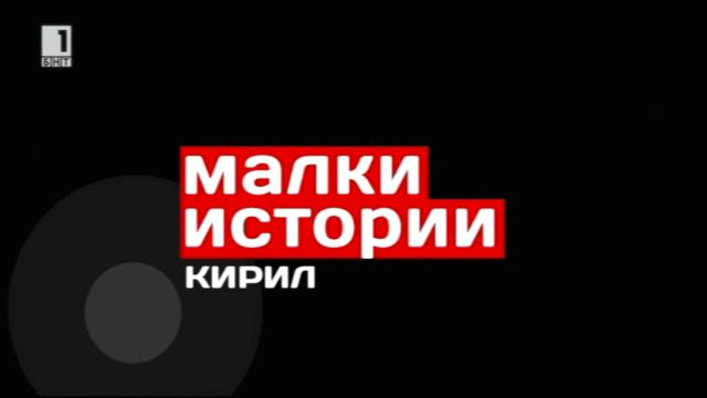 Малки истории - 2 декември 2014: Историята на Кирил Василев, I част