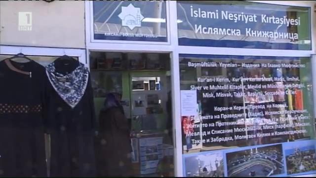 За мюфтията, отворил първата мюсюлманска книжарница в България
