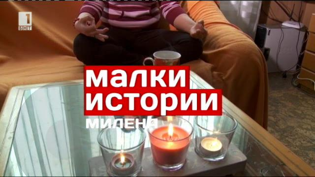 """Историята на Милена в """"Малки истории"""" – 04.02.2015"""