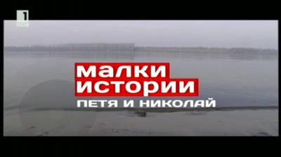 Малки истории – 8 януари 2014: Историята на Петя и Николай