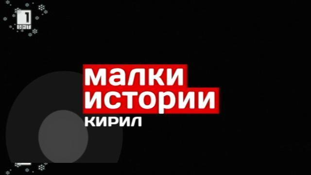 Историята на Кирил Василев в Малки истории - 9.12.2014
