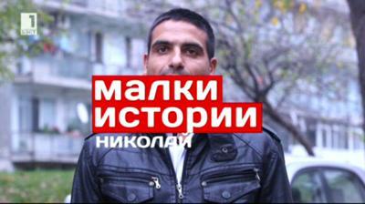 Малки истории - 10 декември 2013: Историята на Николай