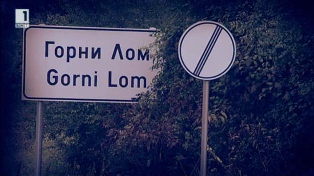Да си малък човек в България - размисли за трагедията в Горни Лом