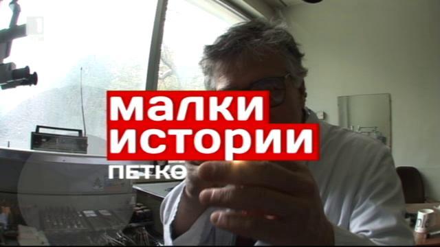 """Историята на д-р Петко Кабакчиев в """"Малки истории"""" – 12.01.2015"""