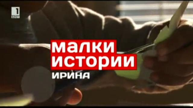 Малки истории – 12 март 2014: Историята на Ирина