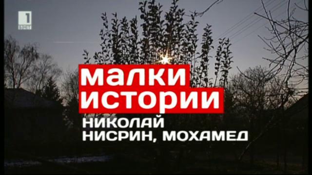Малки истории - 13 януари 2014: Историята на Николай