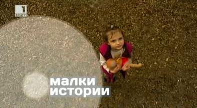 Малки истории – 13 октомври 2014: Историята на Владимир