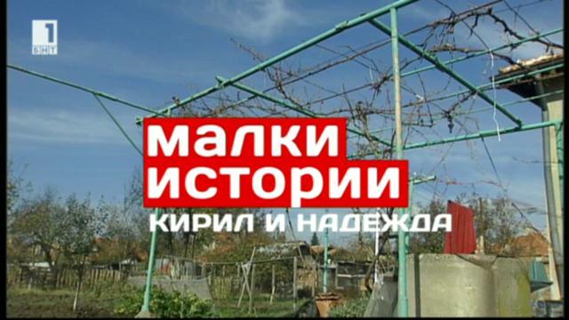 Малки истории - 17 февруари 2014: Историята на Кирил и Надежда