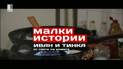 Малки истории - 18 март 2014: Историята на Иван и Тинка