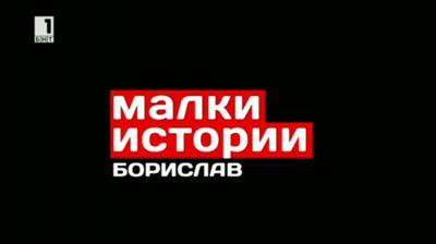 Малки истории - 20 януари 2014: Историята на Борислав