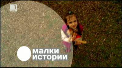 Малки истории – 21 януари 2014: Историята на Спас от света на ромите