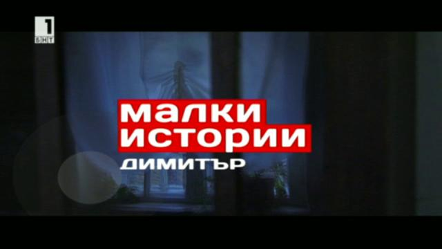 Малки истории - 22 януари 2014: Историята на Димитър
