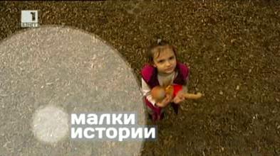 Историята на Наташа в Малки истории - 8.12.2014