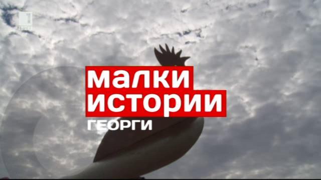 Историята на Георги в Малки истории - 02.02.2015