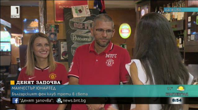 """Българският фенклуб на """"Манчестър Юнайтед"""" – в топ 3"""