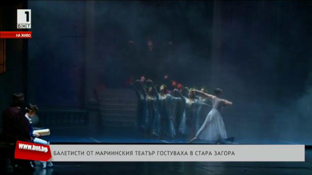 Балетисти от Мариинския театър гостуваха в Стара Загора