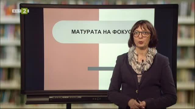 МАТУРАТА НА ФОКУС – БЕЛ: Паронимия. Тавтология; Никола Вапцаров