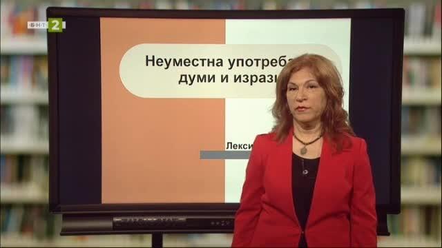 МАТУРАТА НА ФОКУС – БЕЛ: Неуместна употреба на думи; Никола Вапцаров