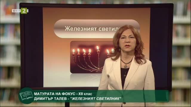 """МАТУРАТА НА ФОКУС – БЕЛ: """"Железният светилник"""" (Димитър Талев)"""