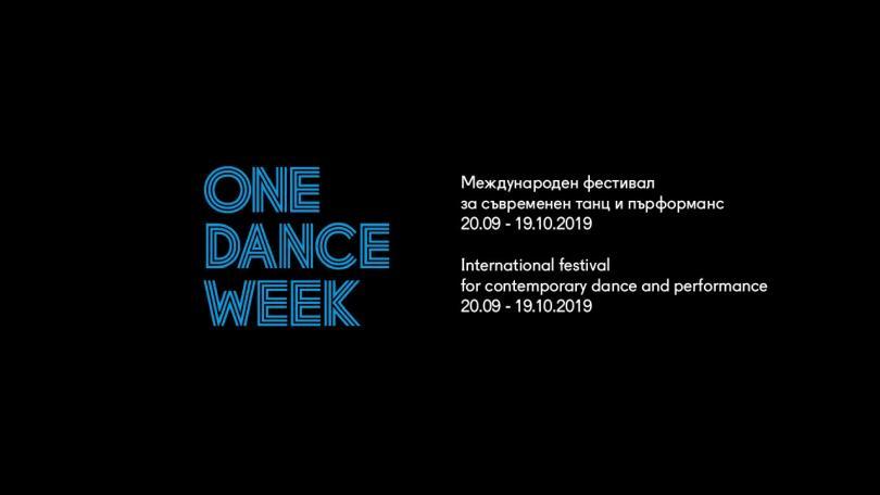 Фестивал за съвременен танц и пърформанс в Пловдив