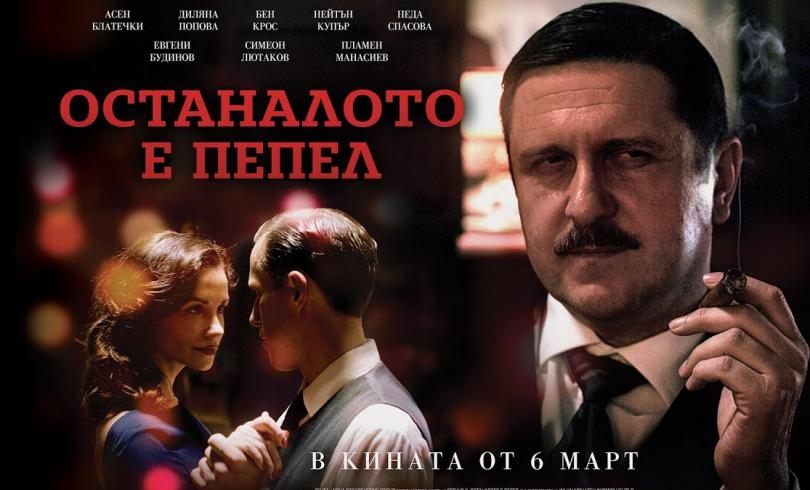 Българският филм Останалото е пепел с премиера на 6 март